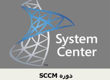 دوره آموزشی SCCM