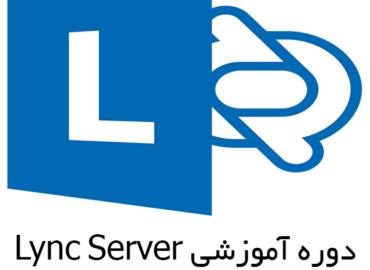Lync Server دوره آموزشی