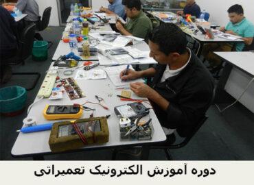 دوره آموزش الکترونیک تعمیراتی