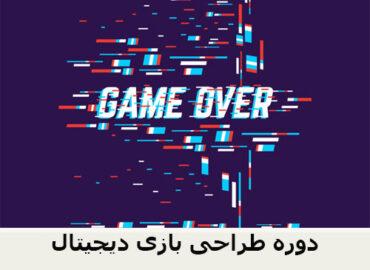 دوره طراحی بازی دیجیتال