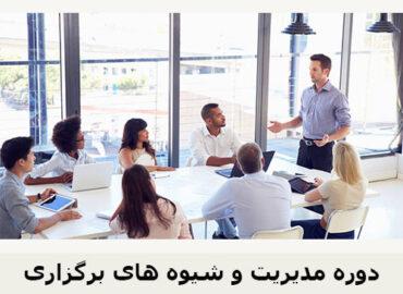 دوره مدیریت و شیوه های برگزاری جلسات
