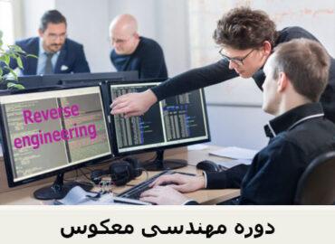دوره مهندسی معکوس