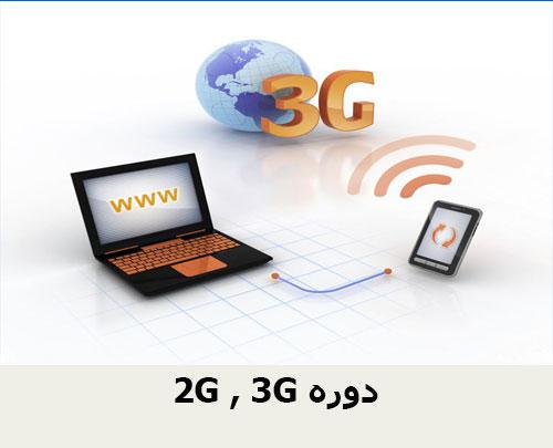2G , 3G دوره