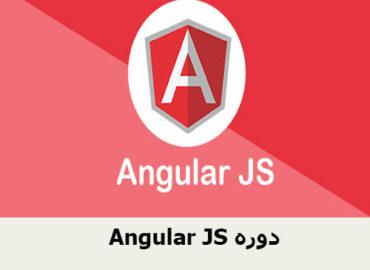 Angular JS دوره