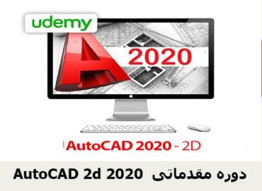 AutoCAD 2d 2020 دوره مقدماتی
