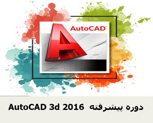 AutoCAD 3d 2016 دوره پیشرفته
