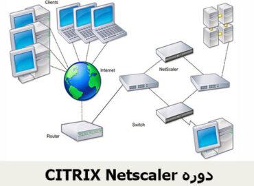 CITRIX Netscaler دوره