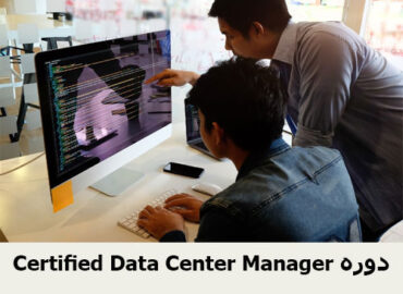 Certified Data Center Manager
