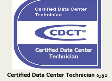 Certified Data Center Technician