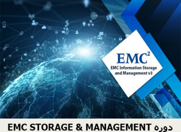 دوره EMC STORAGE & MANAGEMENT