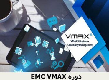 EMC VMAX دوره