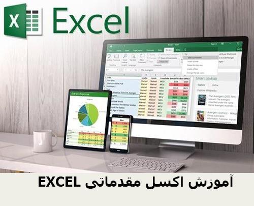 EXCEL آموزش اکسل مقدماتی