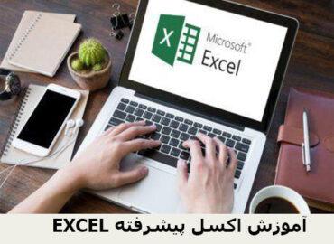 EXCEL آموزش اکسل پیشرفته