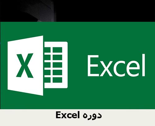 دوره Excel حسابداری