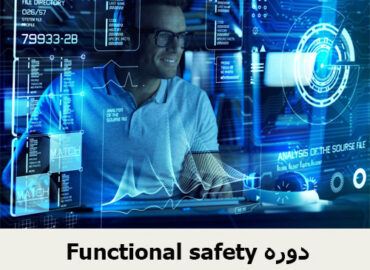 Functional safety دوره