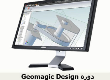 Geomagic Design دوره
