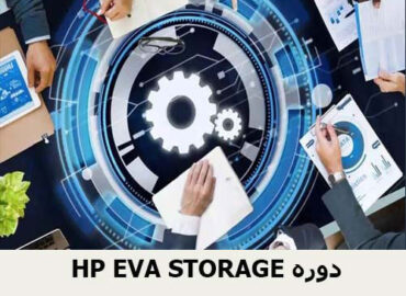 HP EVA STORAGE دوره