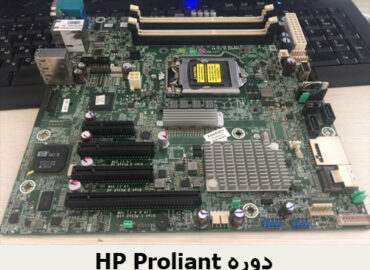 HP Proliant دوره
