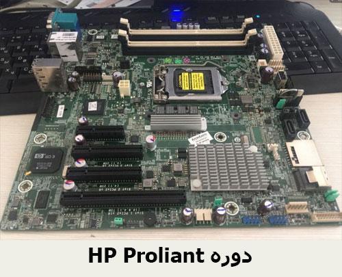 HP Proliant دوره