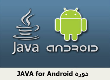 JAVA for Android دوره
