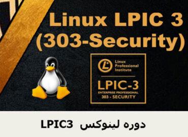 LPIC3 دوره لینوکس