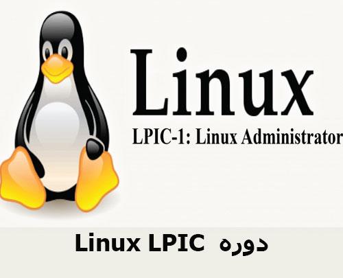 Linux LPIC دوره
