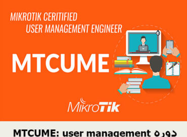 MTCUME user management