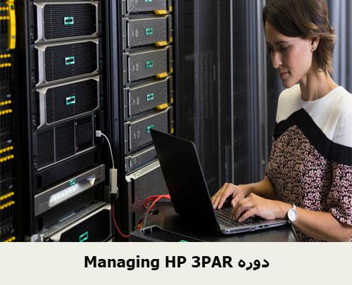 Managing HP 3PAR دوره