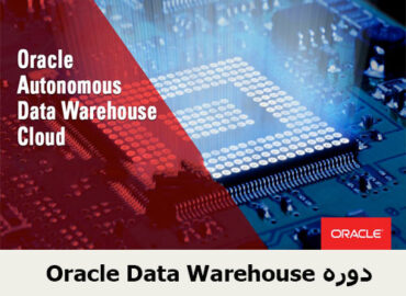 Oracle Data Warehouse دوره