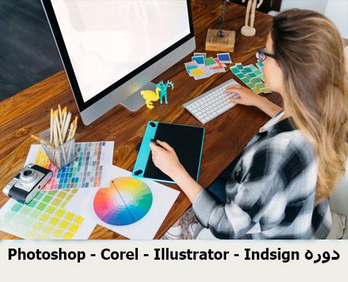 Photoshop - Corel - Illustrator - Indsign دوره