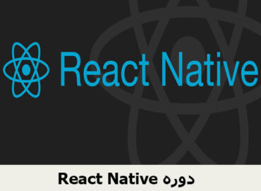 React Native دوره
