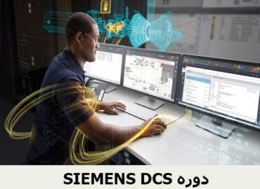 SIEMENS DCS دوره