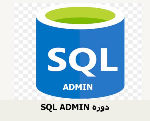 SQL ADMIN دوره