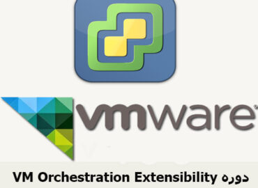 VM Orchestration Extensibility دوره