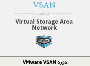 دوره VMware VSAN