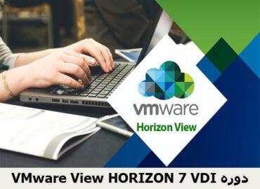 VMware View HORIZON 7 VDI دوره