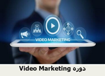 Video Marketing دوره