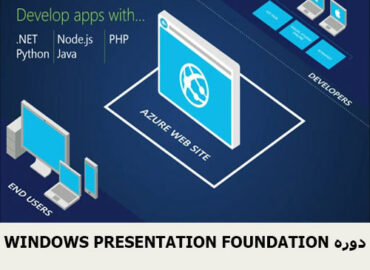 WINDOWS PRESENTATION FOUNDATION دوره