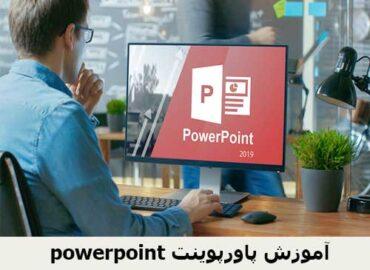 powerpoint آموزش پاورپوینت