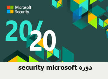 security microsoft دوره