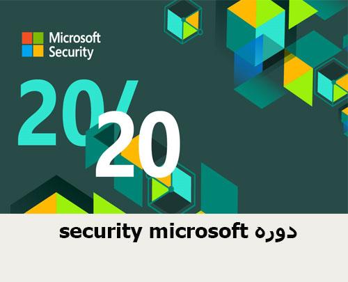security microsoft دوره