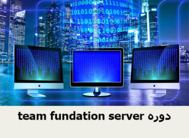 team fundation server دوره