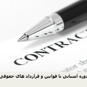 دوره آشنایی با قوانین و قرارداد های حقوقی