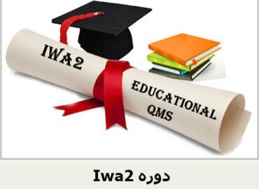 Iwa2 دوره