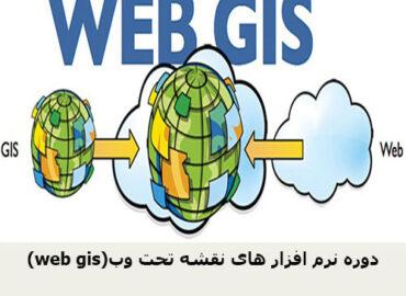 (web gis)دوره نرم افزار های نقشه تحت وب