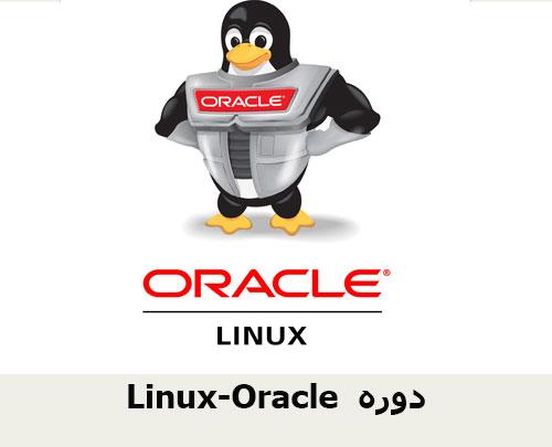 دوره Linux-Oracle