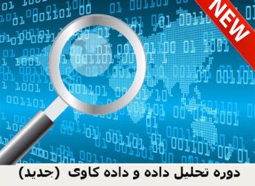 (دوره تحلیل داده و داده کاوی (جدید