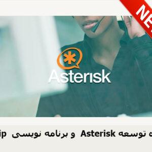 دوره توسعه Asterisk و برنامه نویسی voip