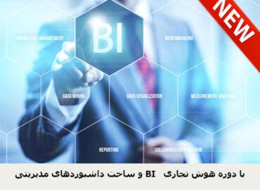 و ساخت داشبوردهای مدیریتی BI با دوره هوش تجاری