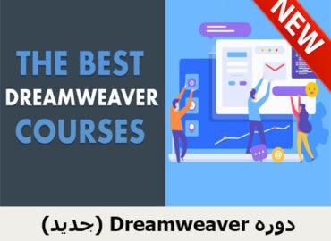 Dreamweaver دوره